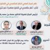 """تقرير الندوة العلمية لقراءة كتاب: """"نظر مقاصدي في قضايا معاصرة"""" للدكتور محماد رفيع"""