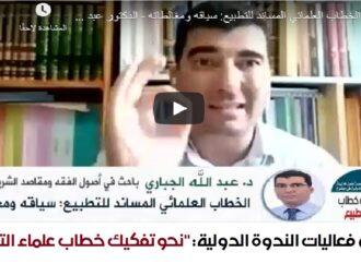 الخطاب العلمائي المساند للتطبيع: سياقه ومغالطاته – الدكتور عبد الله الجباري