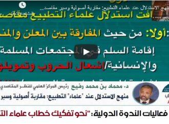 منهج الاستدلال عند علماء التطبيع: مقاربة أصولية وسبر مقاصدي – د. محماد رفيع