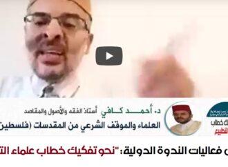 العلماء والموقف الشرعي من المقدسات (فلسطين أنموذجا) – الدكتور أحمد كافي