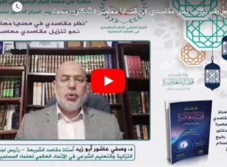 تعريف بكتاب نظر مقاصدي في قضايا معاصرة للدكتور محماد رفيع – د. وصفي عاشور أبو زيد