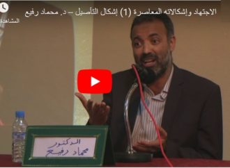 الاجتهاد وإشكالاته المعاصرة (2) إشكالات التأهيل والتنزيل — د. محماد رفيع