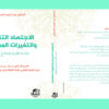 """""""الاجتهاد التنزيلي والتغيرات المعاصرة: دراسة نظرية ونماذج تطبيقية"""" – د. عبد الصمد المساتي"""