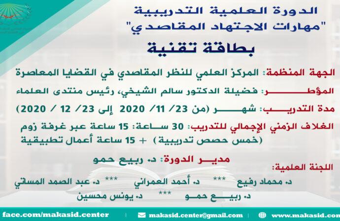 مركز النظر المقاصدي ينظم دورة علمية تدريبية في منهجية الاجتهاد المقاصدي من تأطير الدكتور سالم الشيخي