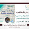 """تقرير الحصة الثالثة من دورة """"مهارات الاجتهاد المقاصدي"""" – ذ. عبد الله اصبيحي"""