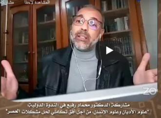 موقع العلوم الاجتماعية والإنسانية في بنية الدرس الأصولي — د. محماد رفيع