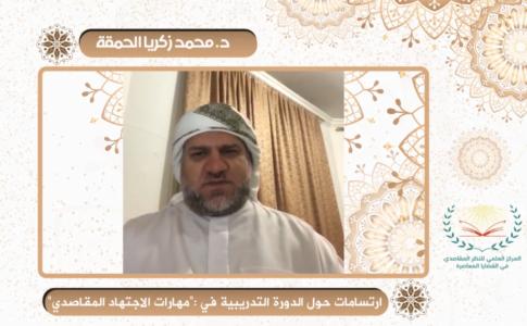 """ارتسامات حول الدورة التدريبية: """"مهارات الاجتهاد المقاصدي"""" — د. محمد زكريا الحمقة"""