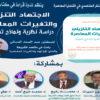 """المركز ينظم ندوة قراءة في كتاب: """"الاجتهاد التنزيلي والتغيرات المعاصرة"""" للدكتور عبد الصمد المساتي"""