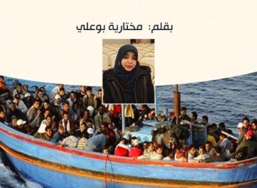 """ظاهرة """"الحرقة"""" عبر قوارب الموت في المجتمع الجزائري من منظور مقاصدي"""