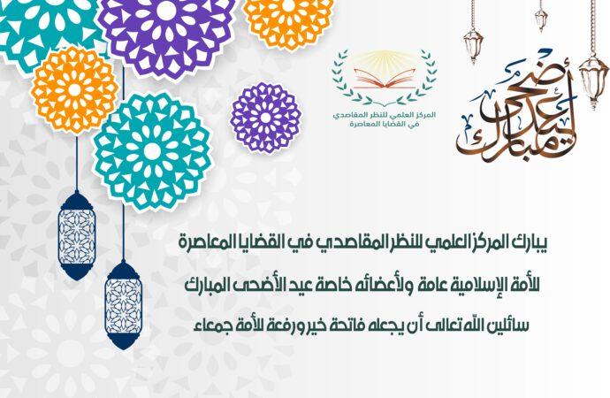 تهنئة المركز بمناسبة عيد الأضحى المبارك