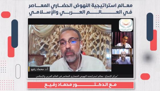 معالم استراتيجية النهوض الحضاري المعاصر في العالم العربي والإسلامي